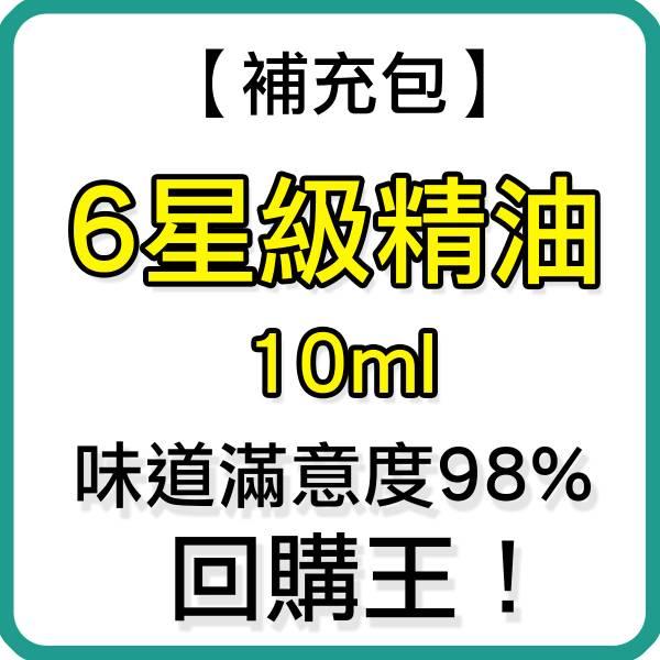 【10ml】6星級精油x2 艾草精油,精油,6星級,按摩用精油,刮痧精油,