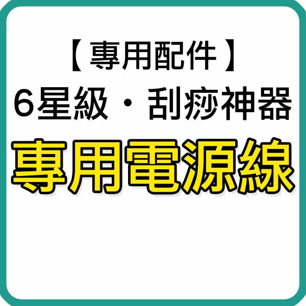 配件【電源線】【6星級・刮痧神器】 刮痧, 按摩, 精油, 濾棉,指壓, 油壓, 師傅, 按摩神器, 神器, Seafood,  massage