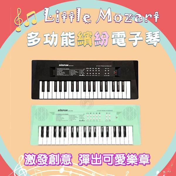 小小莫札特 多功能繽紛電子琴
