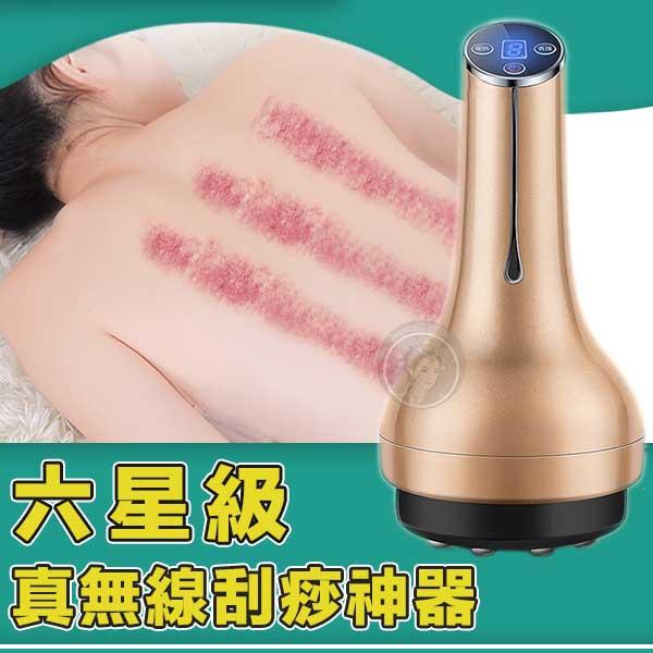 【六星級・真無線刮痧神器】 刮痧, 按摩, 精油, 指壓, 油壓, 師傅, 按摩神器, 神器, Seafood,  massage
