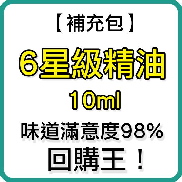 【10ml】6星級精油 艾草精油,精油,6星級,按摩用精油,刮痧精油,
