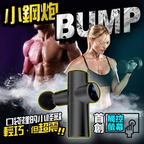 [Bump小鋼炮]觸控螢幕口袋型按摩槍 型男推手,V28,VGR,無線多功能防水剪髮器