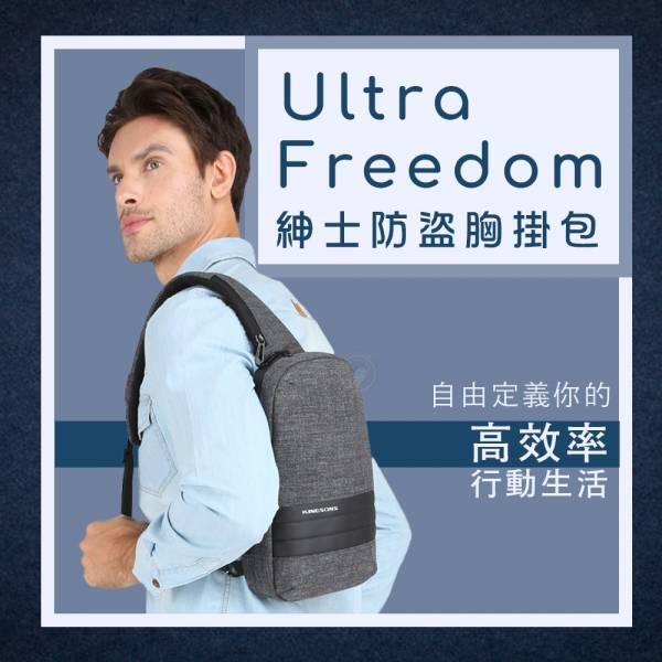 [現貨]Ultra Freedom 紳士防盜胸掛包