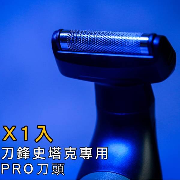 [公司貨]刀鋒史塔克-專用新PRO刀頭