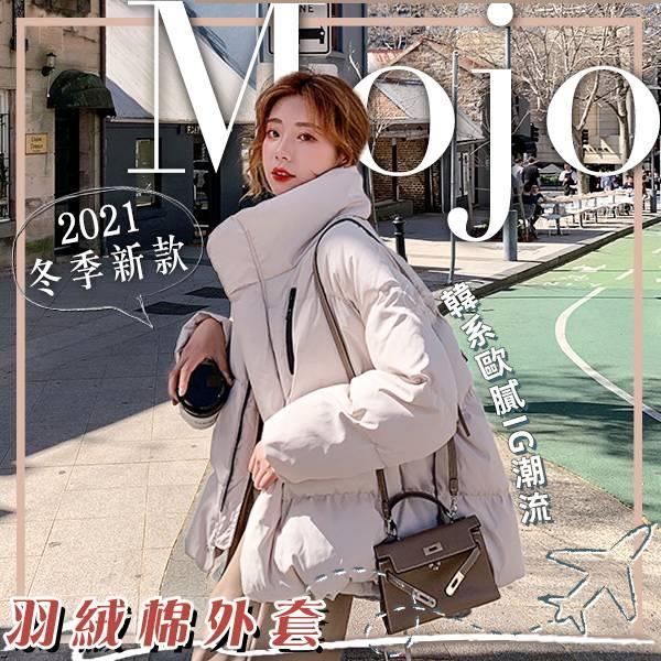 Mojo-韓妞國民同款羽絨棉外套