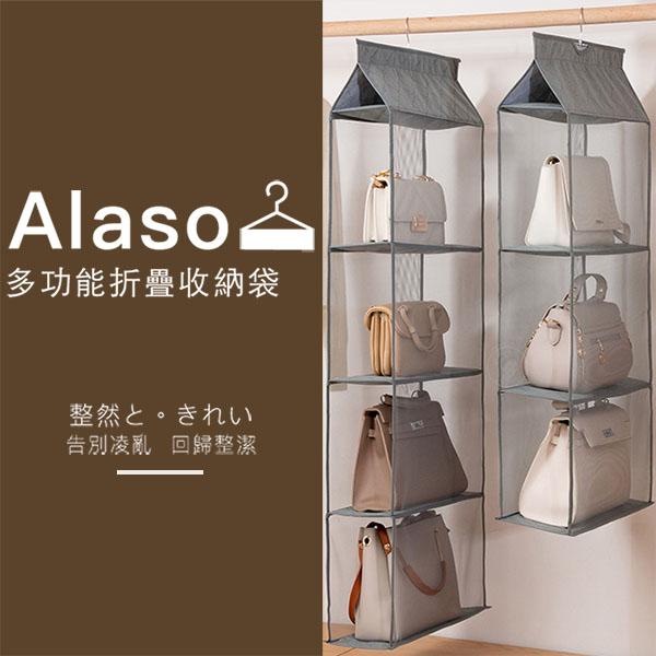 [現貨]Alaso-多功能折疊衣櫃收納袋