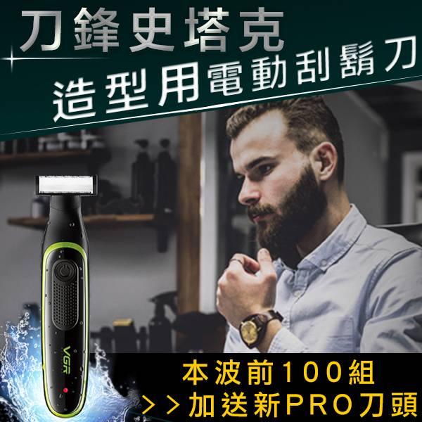 [公司貨]刀鋒史塔克-造型用電動刮鬍刀