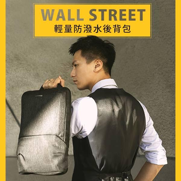 [疫情外出最新款]Wall Street-輕量防潑水後背包