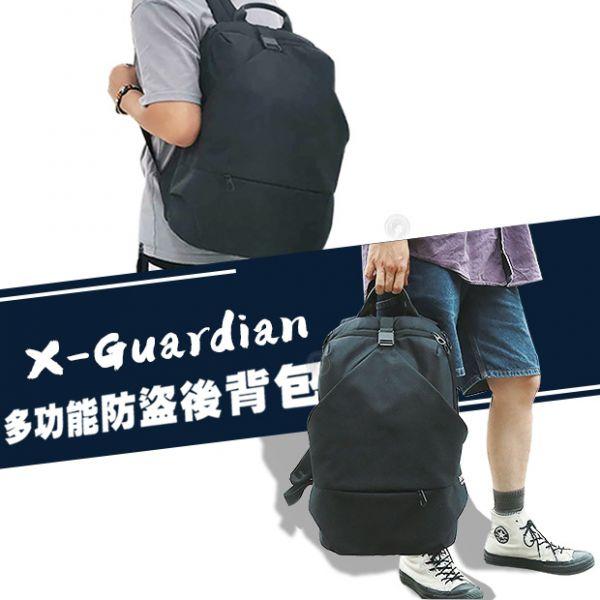 [現貨]X-Guardian 多功能防盜後背包