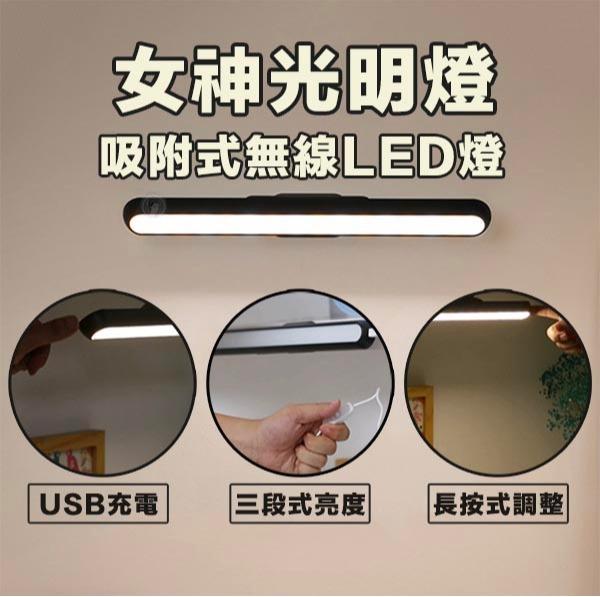 女神光明燈-吸附式無線LED燈#多段調光