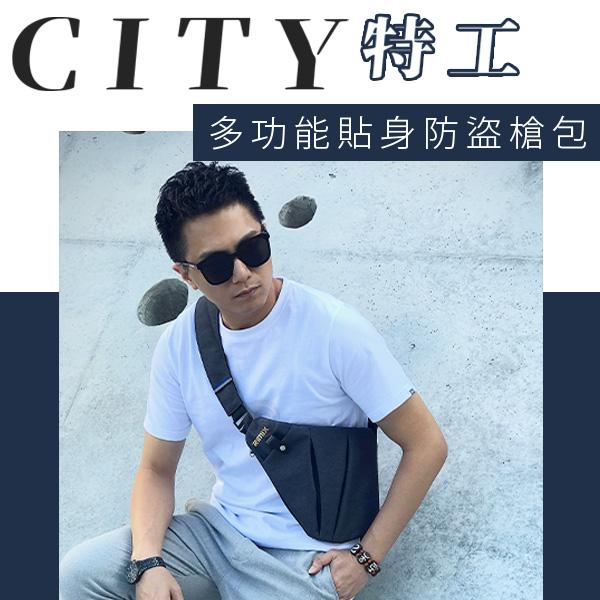 CITY特工-多功能貼身防盜槍包