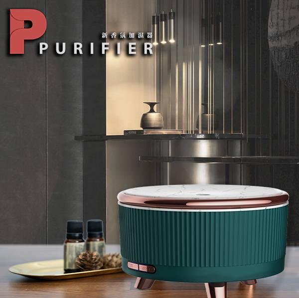 【purifier】新質感香氛加濕器
