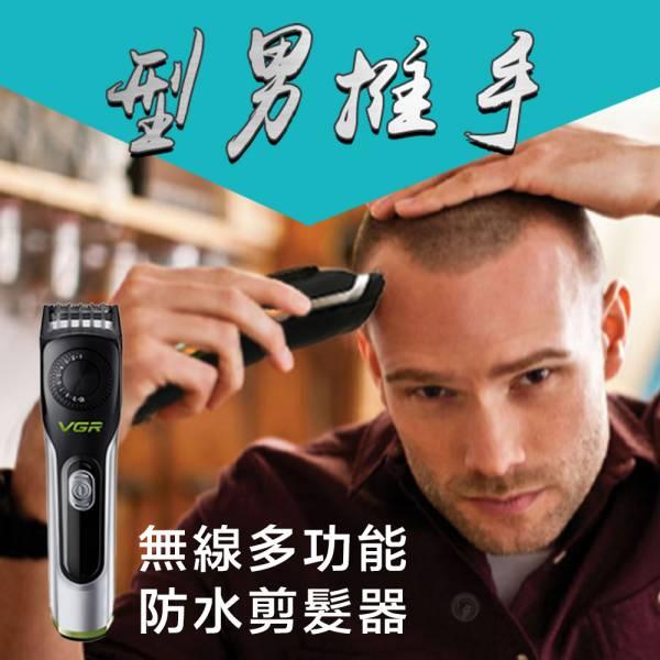[配件加購]型男推手-無線多功能防水剪髮器 型男推手,V28,VGR,無線多功能防水剪髮器