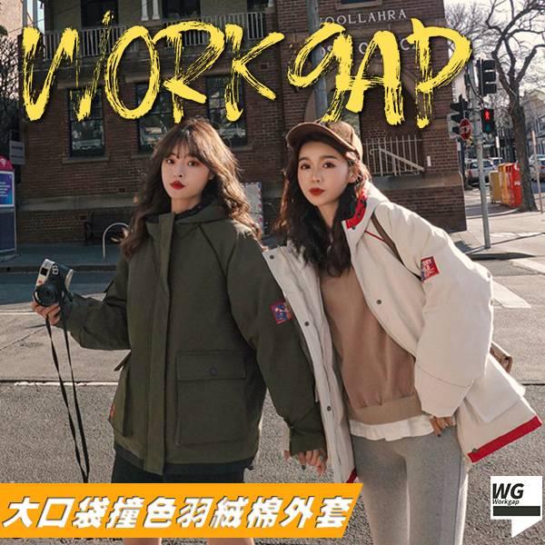 Workgap-好萊塢同款大口袋撞色羽絨棉外套