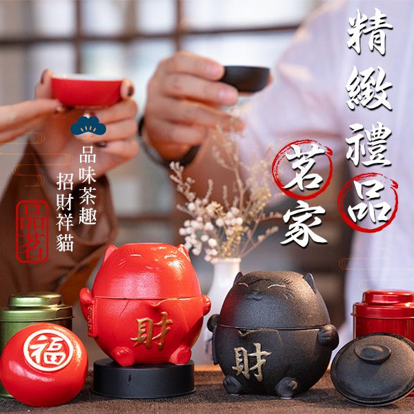 年末限降>>禮品茗家 - 招財一體茶壺