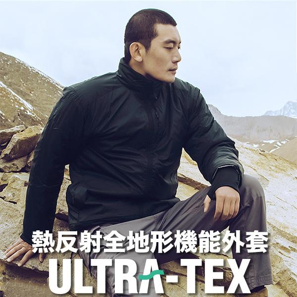 ULTRA TEX-熱反射全地形機能外套