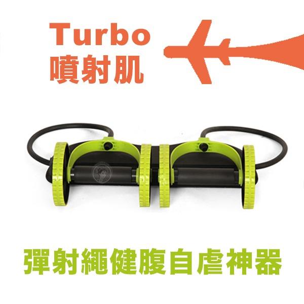 Turbo噴射肌-彈射繩健腹自虐神器
