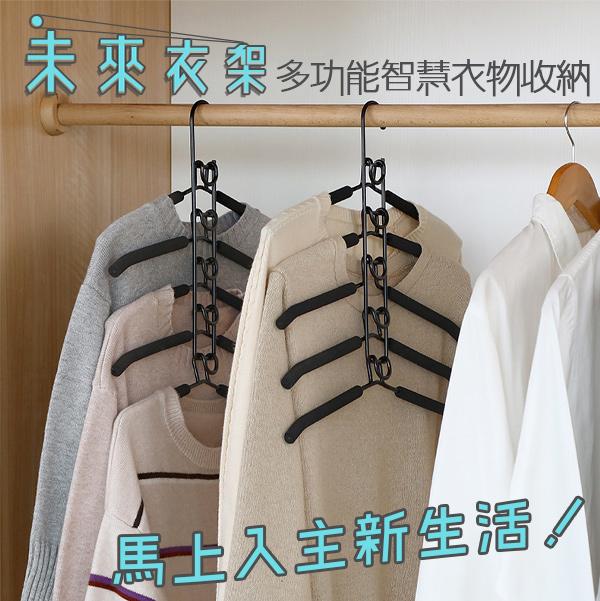 【未來衣架】多功能智慧衣物收納