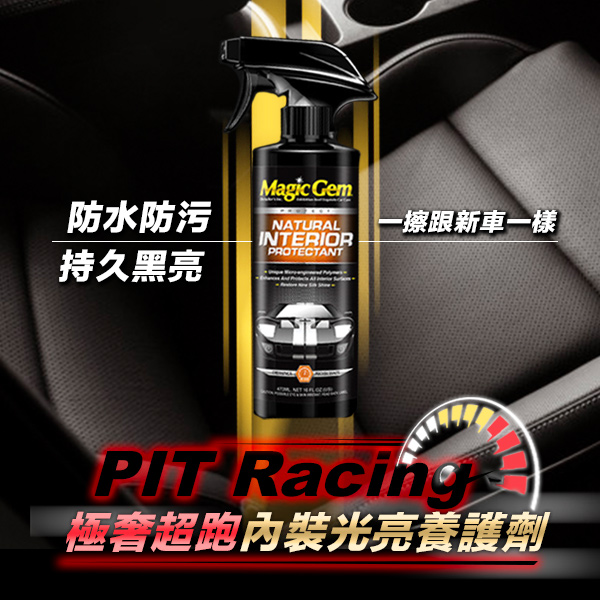【PIT Racing】極奢超跑內裝光亮養護劑