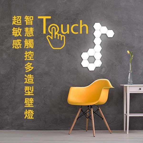 Touch超敏感-智慧觸控多造型壁燈#5入組