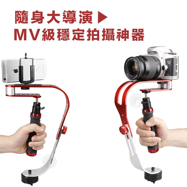 隨身大導演-MV級穩定拍攝神器