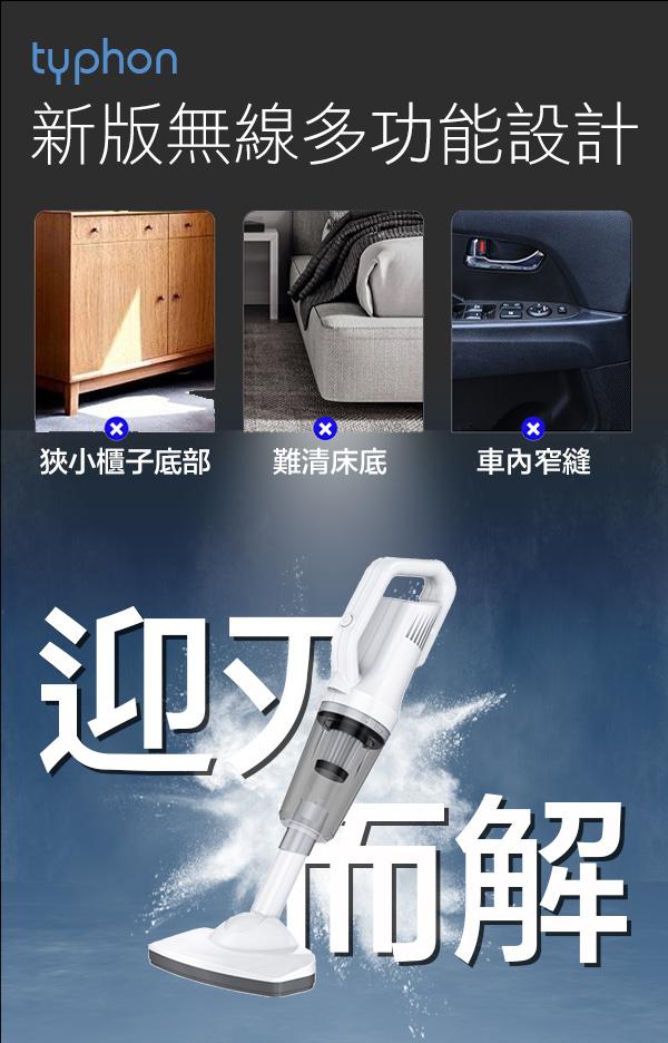 /限時九折/【typhon】無線吸塵器