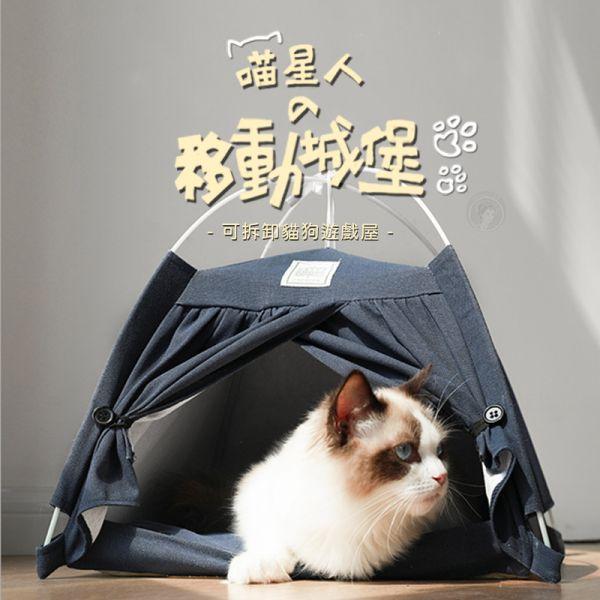 【喵星人的移動城堡】可拆卸貓狗遊戲屋
