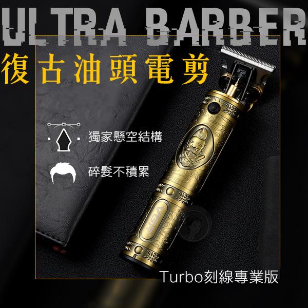 年末限降>>Ultra Barber 復古油頭電剪