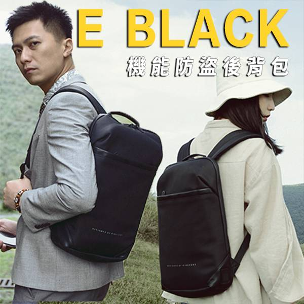 [現貨]E-BLACK 機能防盜後背包