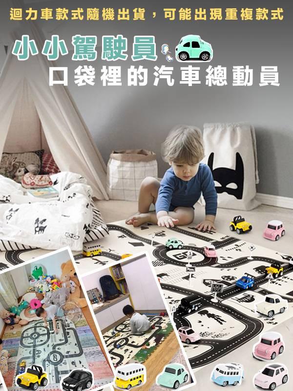 [~11/12出貨]【【小小駕駛員】-口袋裡的汽車總動員