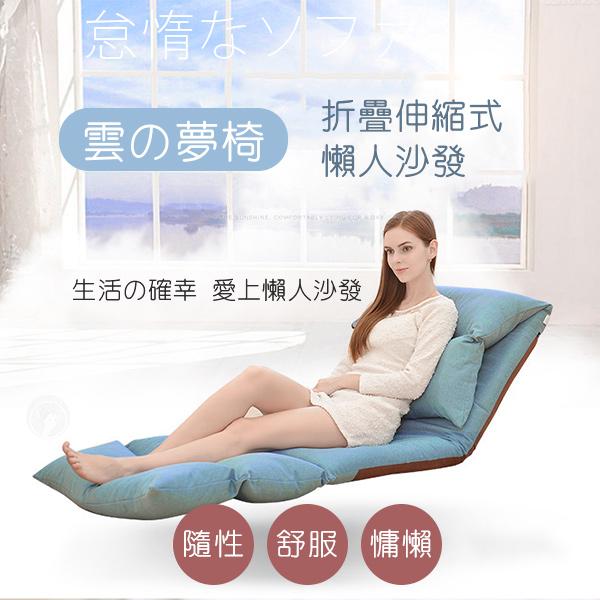 極の雲夢椅 - 折疊伸縮式懶人沙發