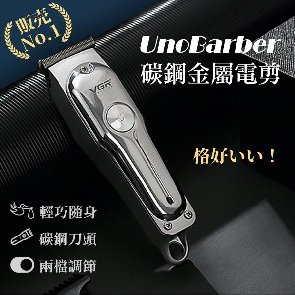 春節新款>>Uno-Barber 碳鋼金屬電剪