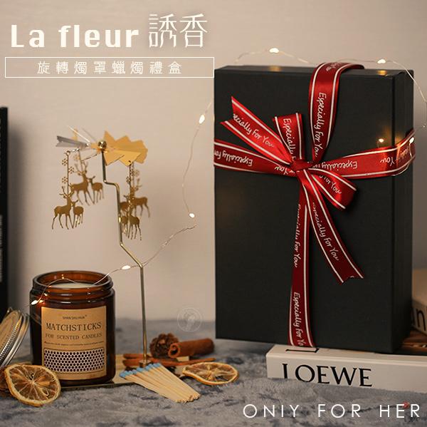 La fleur 誘香旋轉燭罩蠟燭禮盒
