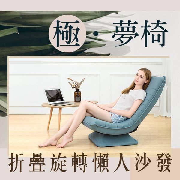 極 ‧ 夢椅-折疊旋轉懶人沙發