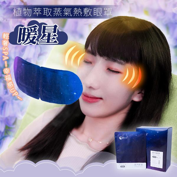 【暖星】植物萃取蒸氣熱敷眼罩