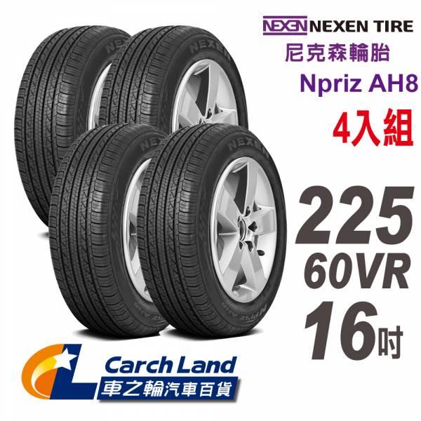 【NEXEN 尼克森】Npriz AH8_225/60VR16_4條組_經濟和舒適性能(適用於S-Class等車型) 【NEXEN 尼克森】Npriz AH8_225/60VR16_4條組_經濟和舒適性能(適用於S-Class等車型)