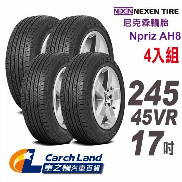 【NEXEN 尼克森】Npriz AH8_245/45VR17_4條組_經濟和舒適性能(適用A4.E-Class等車型) 【NEXEN 尼克森】Npriz AH8_245/45VR17_4條組_經濟和舒適性能(適用A4.E-Class等車型)