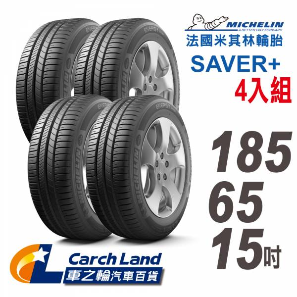 【Michelin 米其林】SAVER+_185/65/15_4條組_省油耐磨輪胎(適用Livina Tiida等車型) 【Michelin 米其林】SAVER+_185/65/15_4條組_省油耐磨輪胎(適用Livina Tiida等車型)