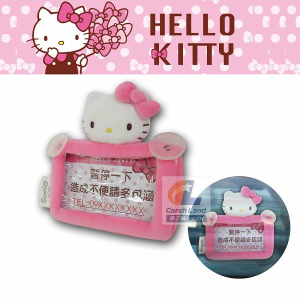 Hello Kitty 車用造型絨毛吸盤式留言板《粉》告示板 PKTD008W-09 Hello Kitty 車用造型絨毛吸盤式留言板《粉》告示板 PKTD008W-09