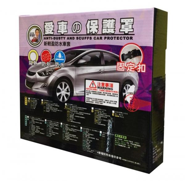 (C)新輕盈璽級防水車套 防水、防刮、防塵車罩,汽車專用 CMT522 防水、防刮、防塵車罩,汽車專用