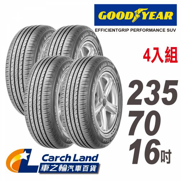 【GOODYEAR 固特異】EFFICIENTGRIP PERFORMANCE SUV_235/70/16_4條組(適用Escape等車型) 【GOODYEAR 固特異】EFFICIENTGRIP PERFORMANCE SUV_235/70/16_4條組(適用Escape等車型)