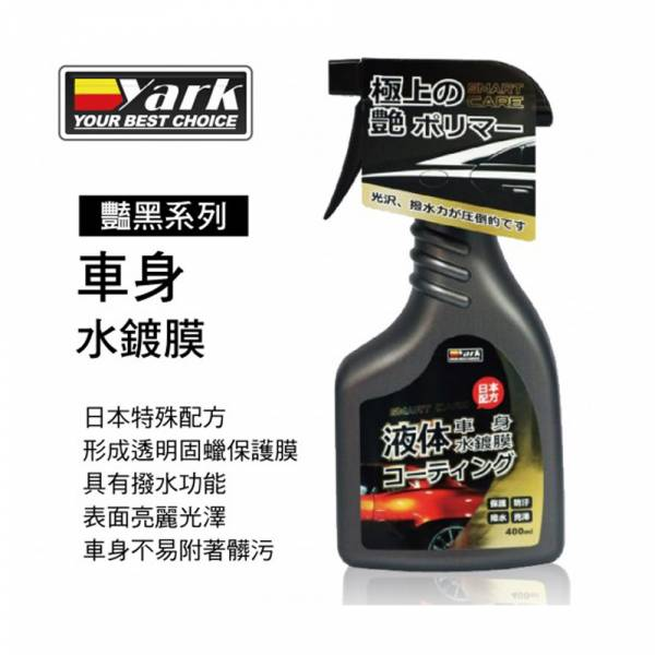 【YARK】車身水鍍膜-豔黑系列(撥水功能 透明固蠟保護膜) 【YARK】車身水鍍膜-豔黑系列(撥水功能 透明固蠟保護膜)