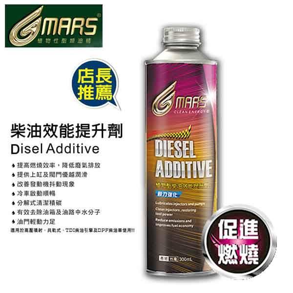 G-Mars 植物酯柴油效能提升劑  動力強化、促進燃燒 酯類柴油精 添加劑 G-Mars 植物酯柴油效能提升劑  動力強化、促進燃燒 酯類柴油精 添加劑