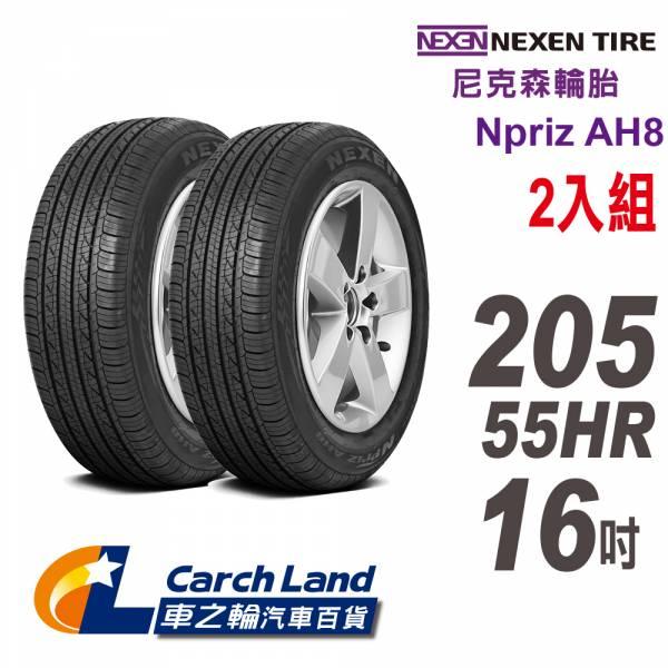 【NEXEN 尼克森】Npriz AH8_205/55HR16_2條組_經濟和舒適性能(適用Focus.Mazda3等車型) 【NEXEN 尼克森】Npriz AH8_205/55HR16_2條組_經濟和舒適性能(適用Focus.Mazda3等車型)