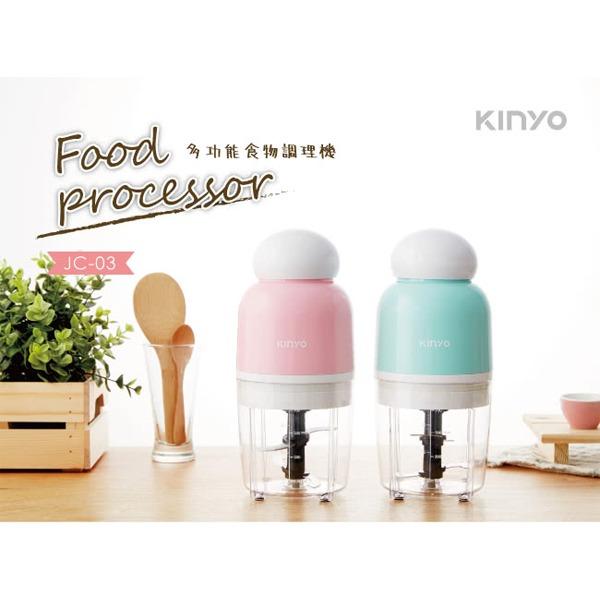 【KINYO】多功能冰沙食物調理機(JC03) 多功能冰沙食物調理機 調理機