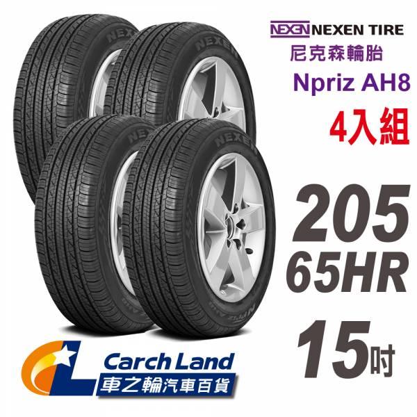 【NEXEN 尼克森】Npriz AH8_205/65HR15_4條組_經濟和舒適性能(適用Savrin.Accord等車型) 【NEXEN 尼克森】Npriz AH8_205/65HR15_4條組_經濟和舒適性能(適用Savrin.Accord等車型)