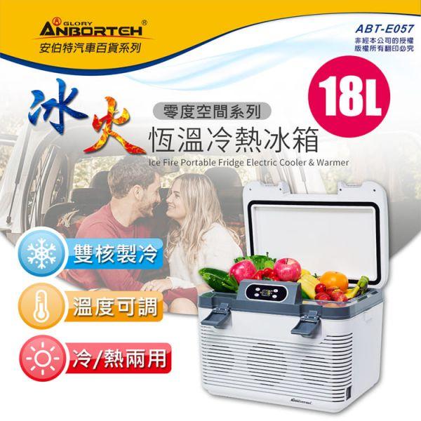 ABT-E057 冰火恆溫冷熱冰箱18L 冰火恆溫冷熱冰箱18L 攜帶式冰箱 冰箱 車載/露營/保鮮/車家兩用
