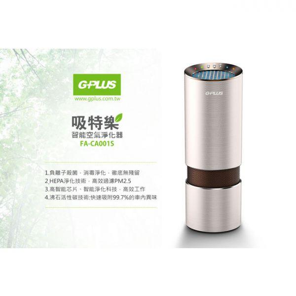 GPLUS 吸特樂FA-CA001S智能空氣淨化器 空氣淨化器  GPLUS 吸特樂FA-CA001S智能空氣淨化器 空氣淨化器 車用