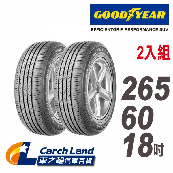 【GOODYEAR 固特異】EFFICIENTGRIP PERFORMANCE SUV_265/60/18_2條組(適用QX70等車型) 【GOODYEAR 固特異】EFFICIENTGRIP PERFORMANCE SUV_265/60/18_2條組(適用QX70等車型)