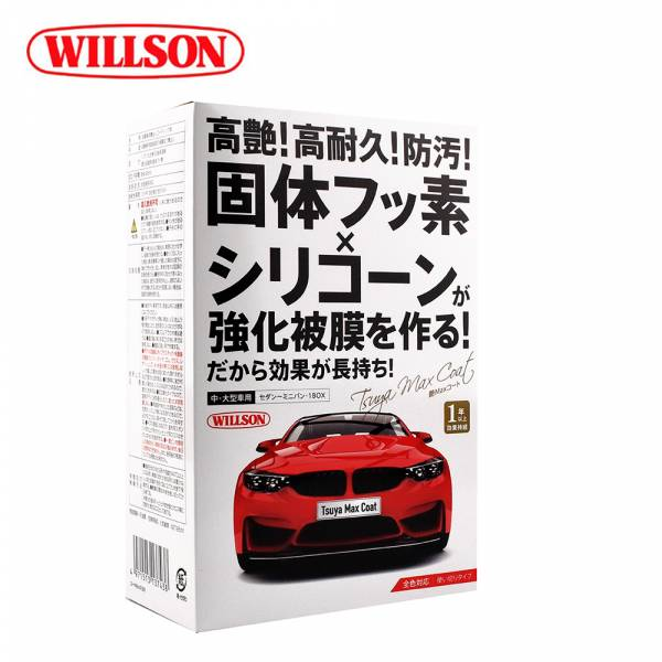 【WILLSON】01301 高艷汽車美容鍍膜劑(中.大型車用) 【WILLSON】01301 高艷汽車美容鍍膜劑(中.大型車用)